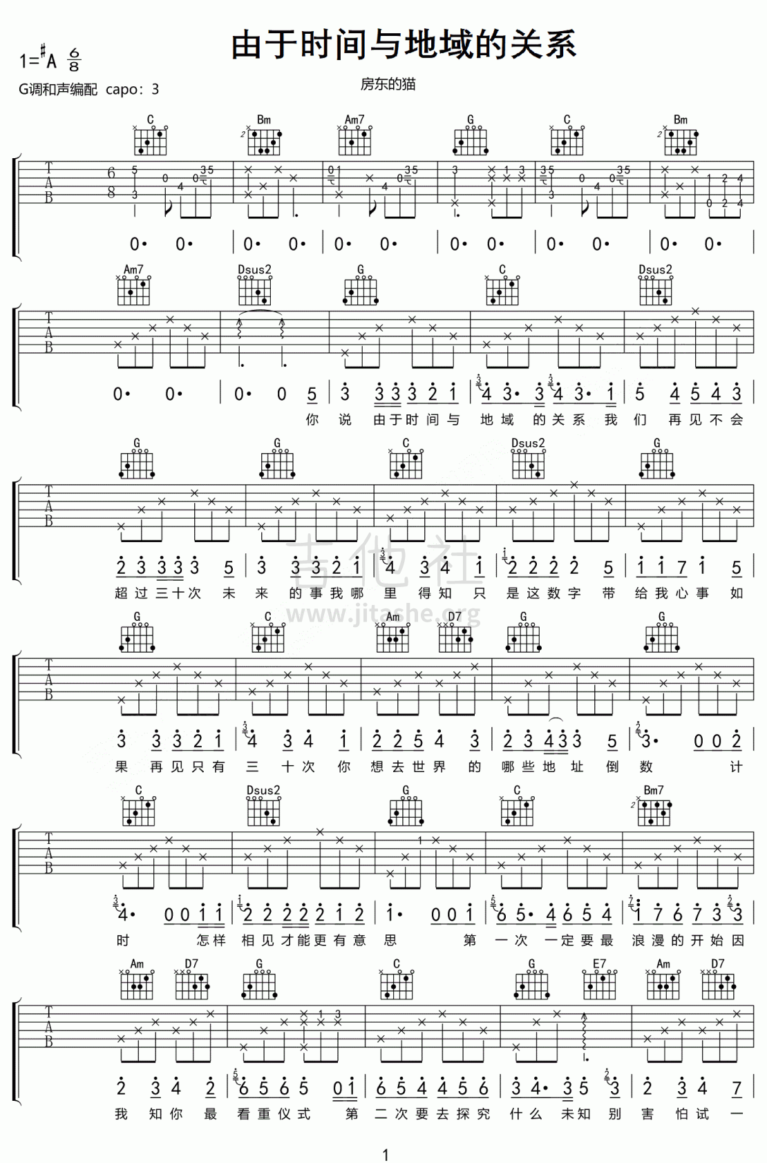 由于时间与地域的关系吉他谱(图片谱,弹唱)_房东的猫_pic_quark_1567594554184.jpg