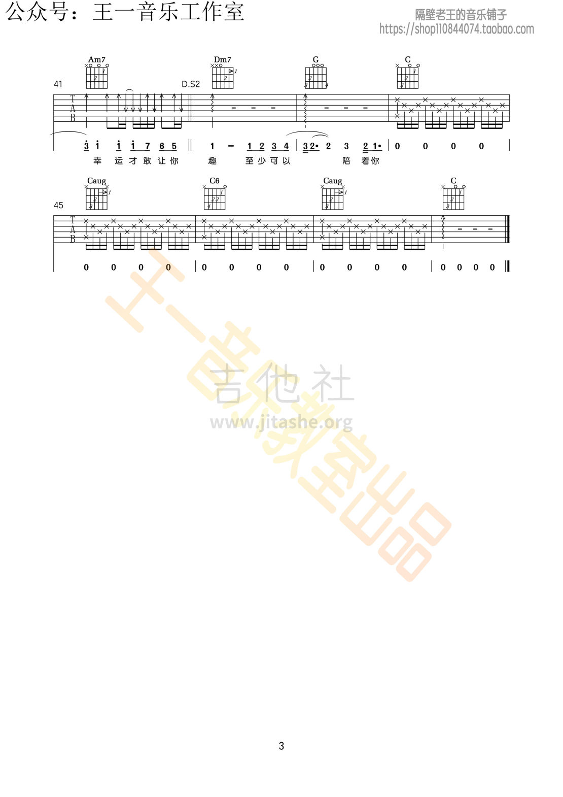 水星记吉他谱(图片谱,弹唱,王一吉他)_郭顶_水星记3.jpg