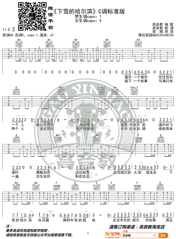 下雪的哈尔滨(高音教编配)吉他谱(图片谱,弹唱,C调)_高进_《下雪的哈尔滨》C调标准版01.jpg