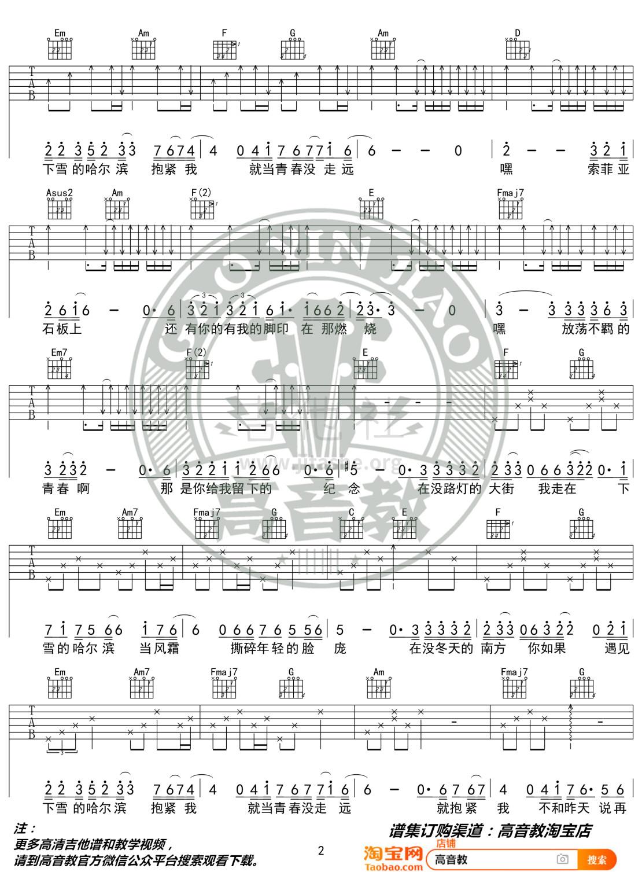 下雪的哈尔滨(高音教编配)吉他谱(图片谱,弹唱,C调)_高进_《下雪的哈尔滨》C调标准版02.jpg