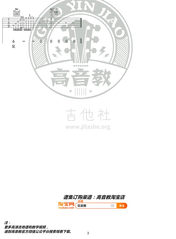 下雪的哈尔滨(高音教编配)吉他谱(图片谱,弹唱,C调)_高进_《下雪的哈尔滨》C调标准版03.jpg