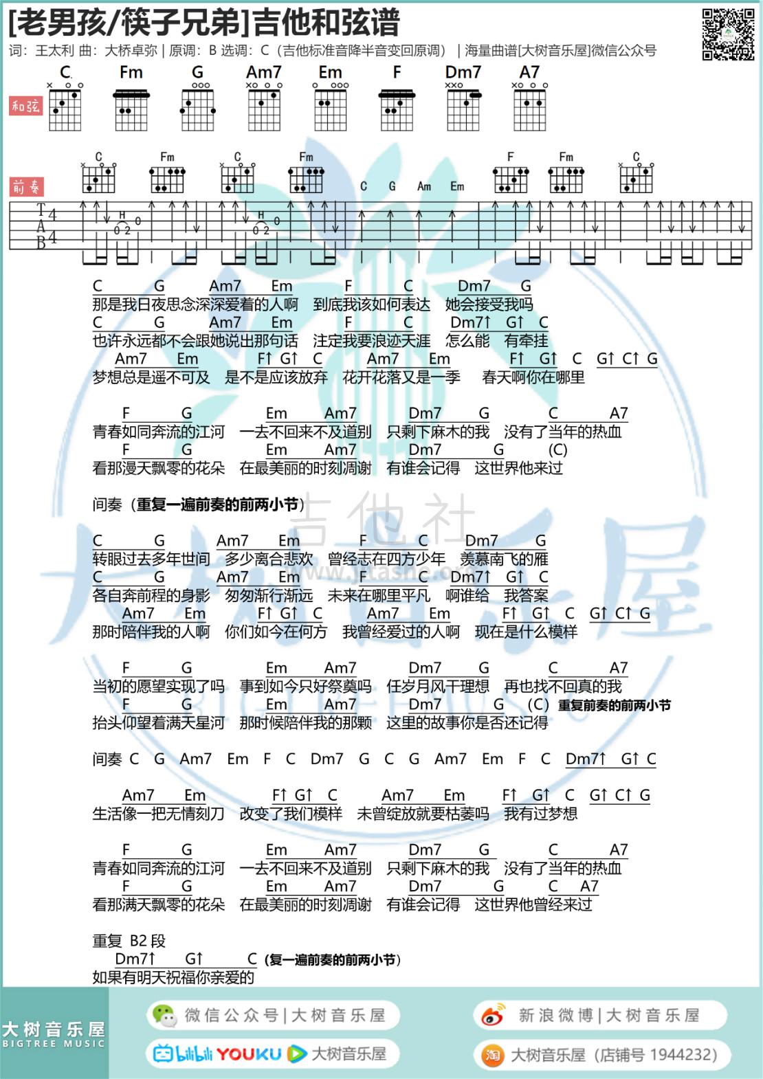 老男孩(大树音乐屋)吉他谱(图片谱,弹唱)_筷子兄弟(肖央;王太利)_老男孩和弦谱.jpg