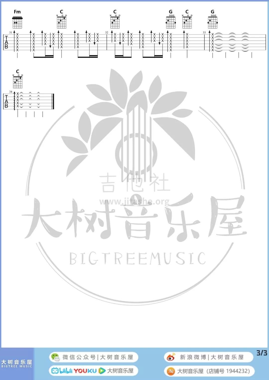 老男孩(大树音乐屋)吉他谱(图片谱,弹唱)_筷子兄弟(肖央;王太利)_4.webp.jpg