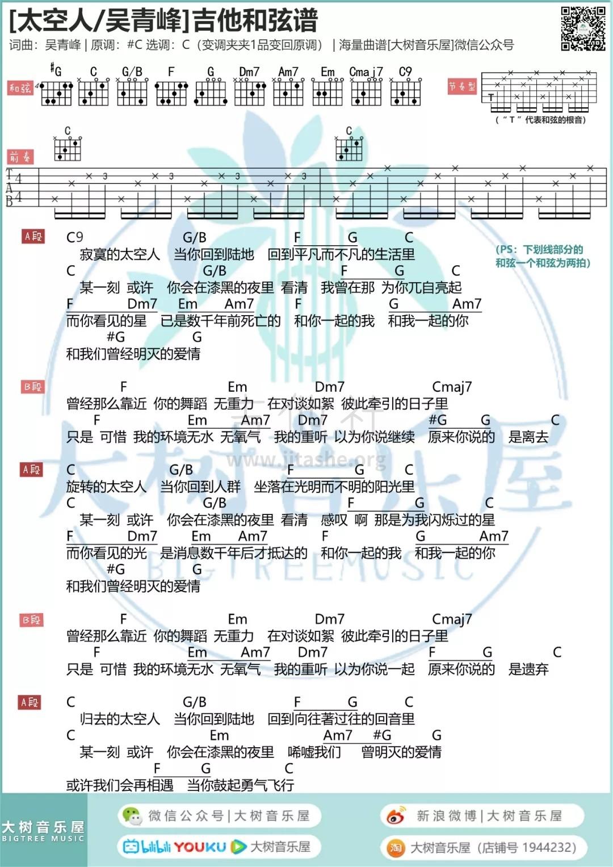 太空人(大树音乐屋)吉他谱(图片谱,弹唱)_吴青峰_1.webp.jpg