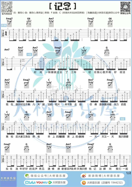 记念(大树音乐屋)吉他谱(图片谱,弹唱)_雷雨心_2.webp.jpg