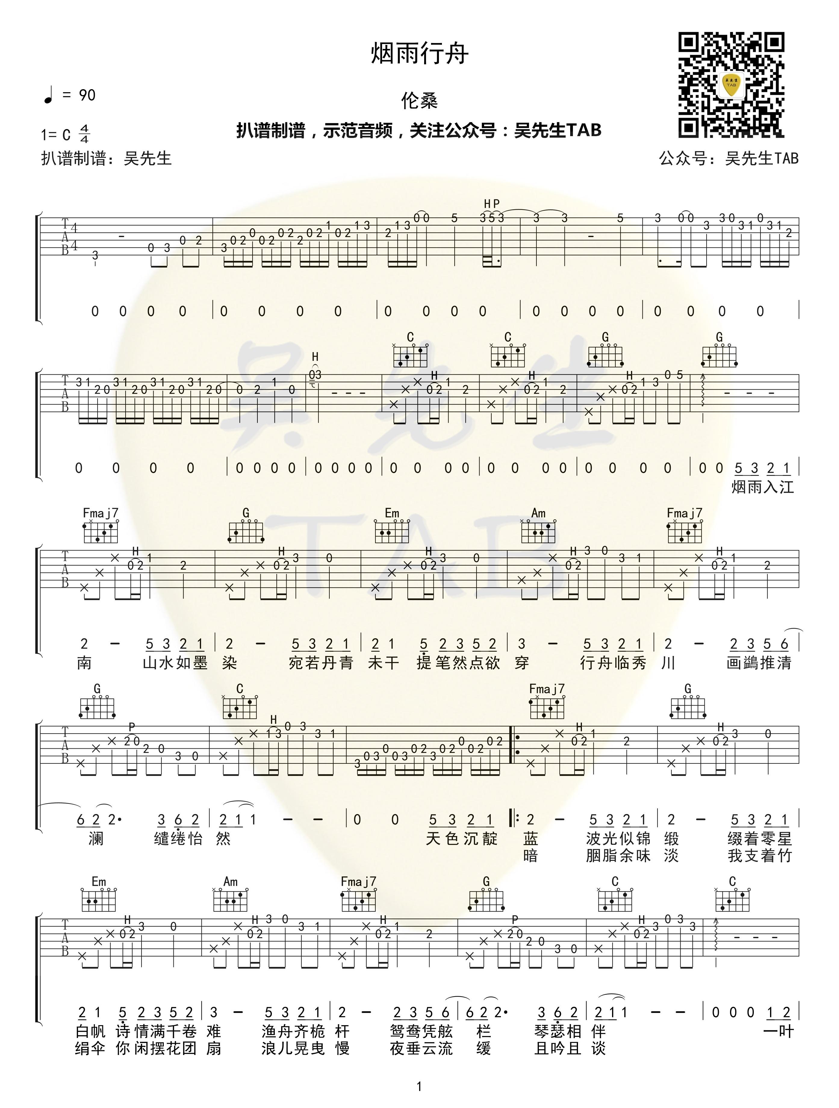 烟雨行舟吉他谱(图片谱,弹唱)_伦桑_烟雨行舟001.png