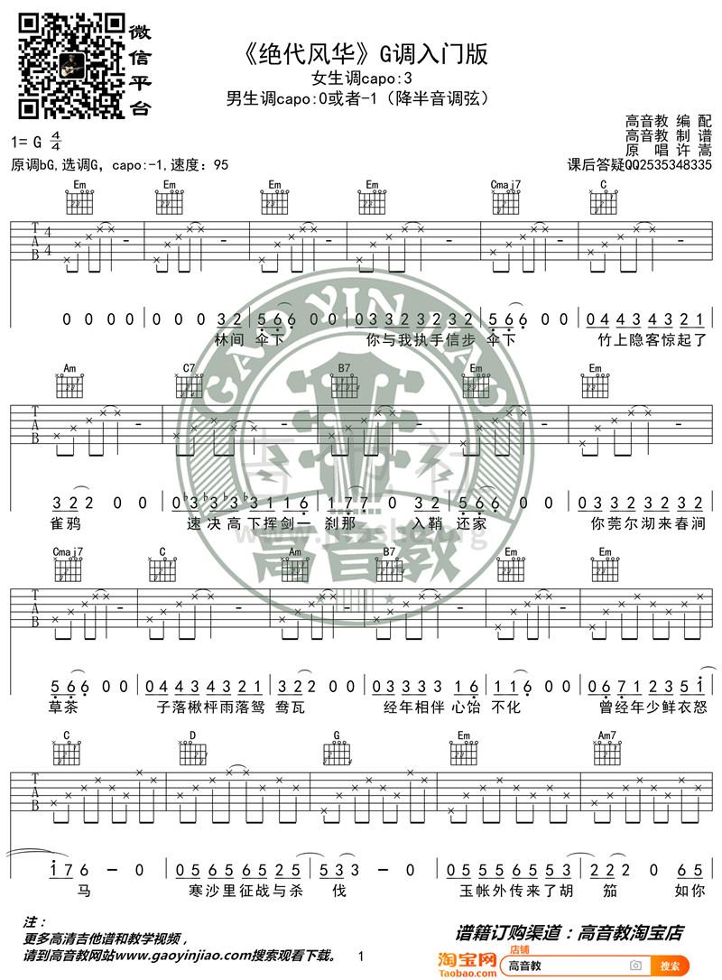绝代风华(G调入门版 高音教编配 猴哥吉他教学)吉他谱(图片谱,弹唱)_许嵩(Vae)_《绝代风华》G调入门版01_副本.jpg