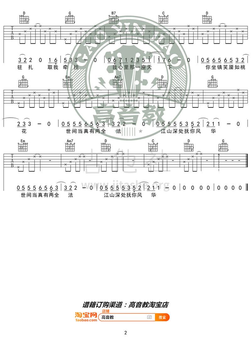 绝代风华(G调入门版 高音教编配 猴哥吉他教学)吉他谱(图片谱,弹唱)_许嵩(Vae)_《绝代风华》G调入门版02_副本.jpg