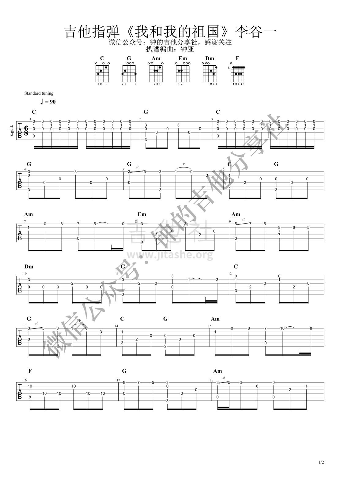 我和我的祖国吉他谱(图片谱,指弹)_李谷一_我和我的祖国_1.jpg