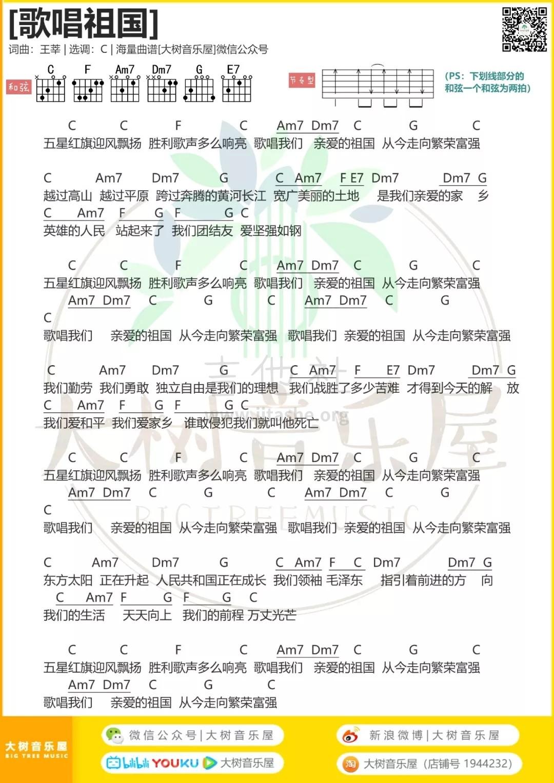 歌唱祖国(大树音乐屋)吉他谱(图片谱,弹唱)_群星(Various Artists)_2.webp.jpg