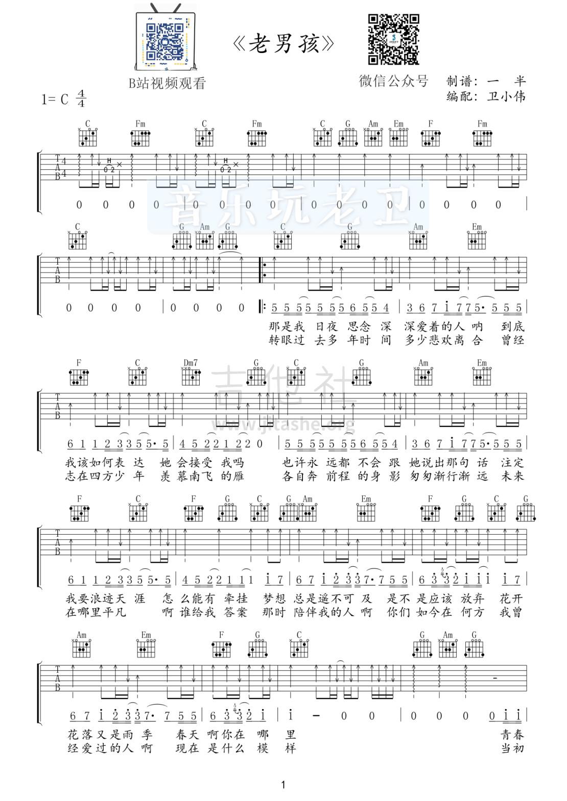 老男孩(音乐玩老卫)吉他谱(图片谱,弹唱)_筷子兄弟(肖央;王太利)_1