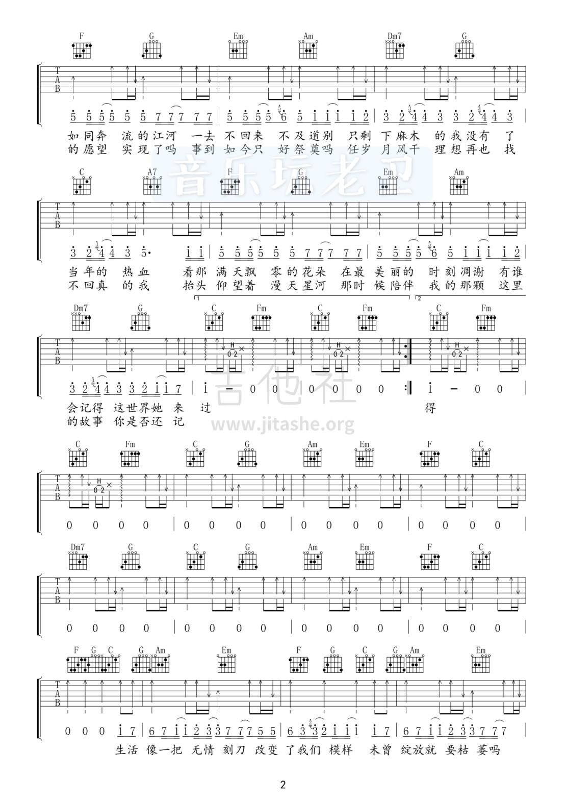 老男孩(音乐玩老卫)吉他谱(图片谱,弹唱)_筷子兄弟(肖央;王太利)_2