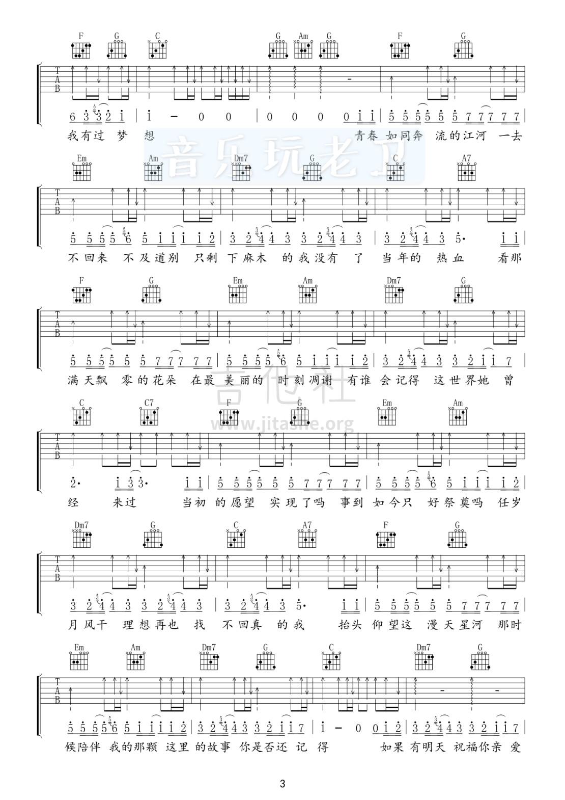 老男孩(音乐玩老卫)吉他谱(图片谱,弹唱)_筷子兄弟(肖央;王太利)_3
