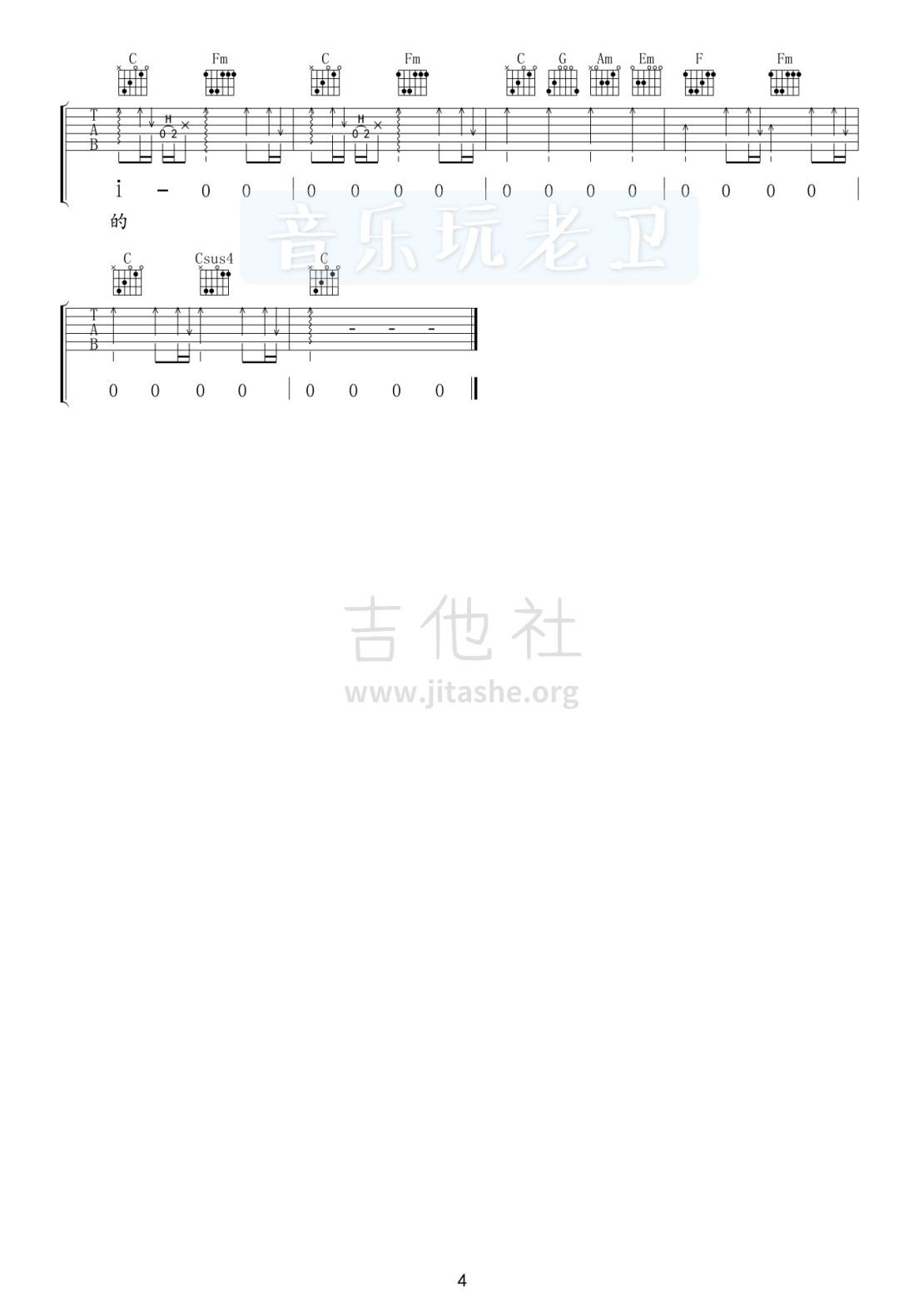 老男孩(音乐玩老卫)吉他谱(图片谱,弹唱)_筷子兄弟(肖央;王太利)_4