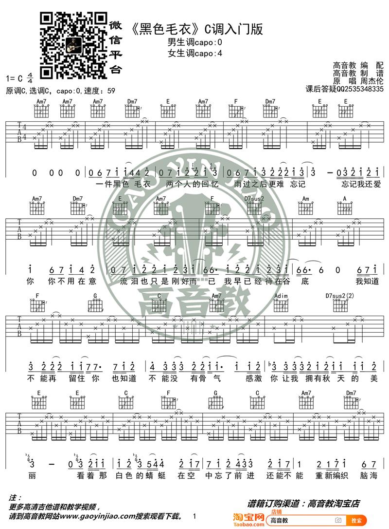 黑色毛衣(C调入门版 高音教)吉他谱(图片谱,弹唱)_周杰伦(Jay Chou)_《黑色毛衣》C调入门版01_副本.jpg
