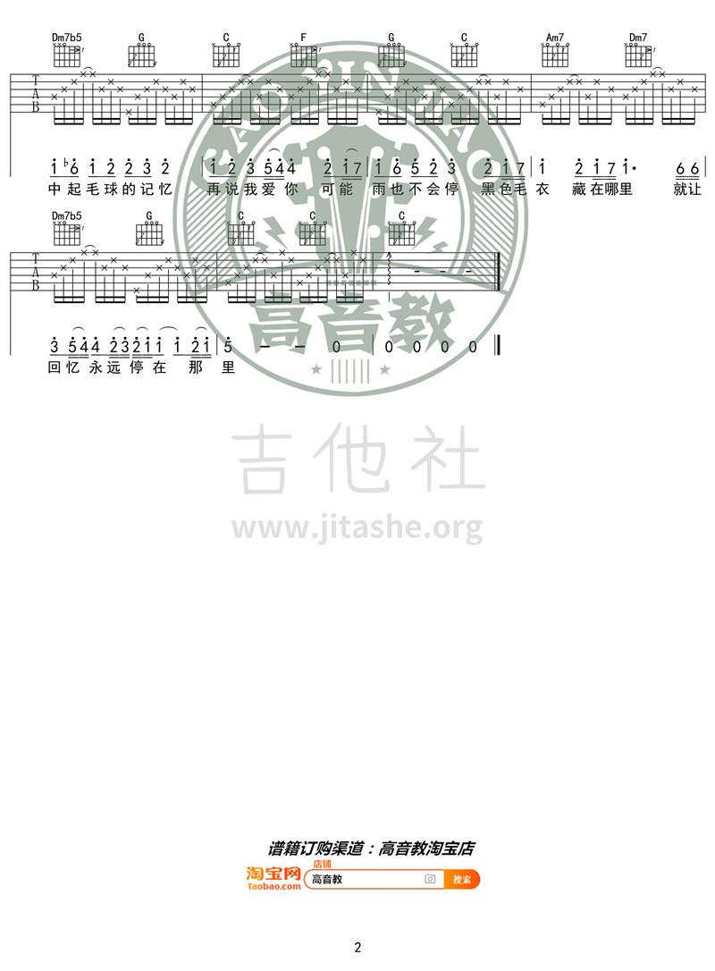 黑色毛衣(C调入门版 高音教)吉他谱(图片谱,弹唱)_周杰伦(Jay Chou)_《黑色毛衣》C调入门版02_副本.jpg