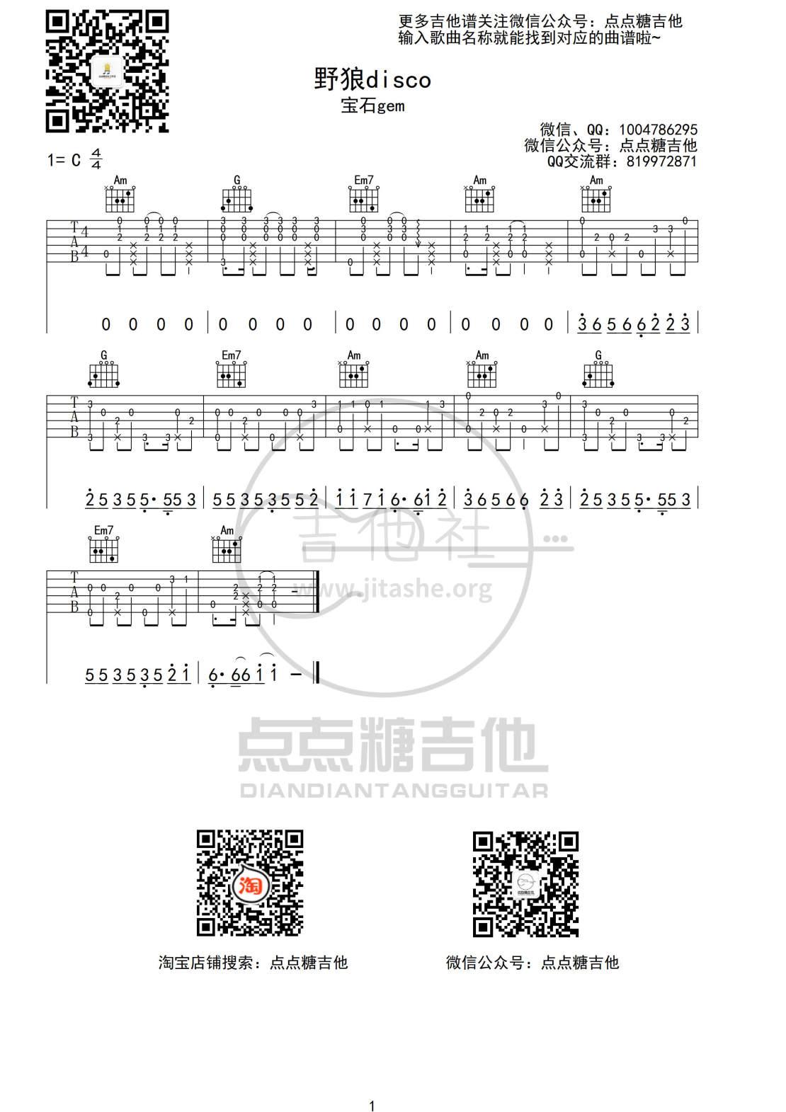 野狼disco(C调指弹六线谱)吉他谱(图片谱,指弹吉他,独奏)_宝石gem(你的老舅)_野狼disco指弹 300.jpg