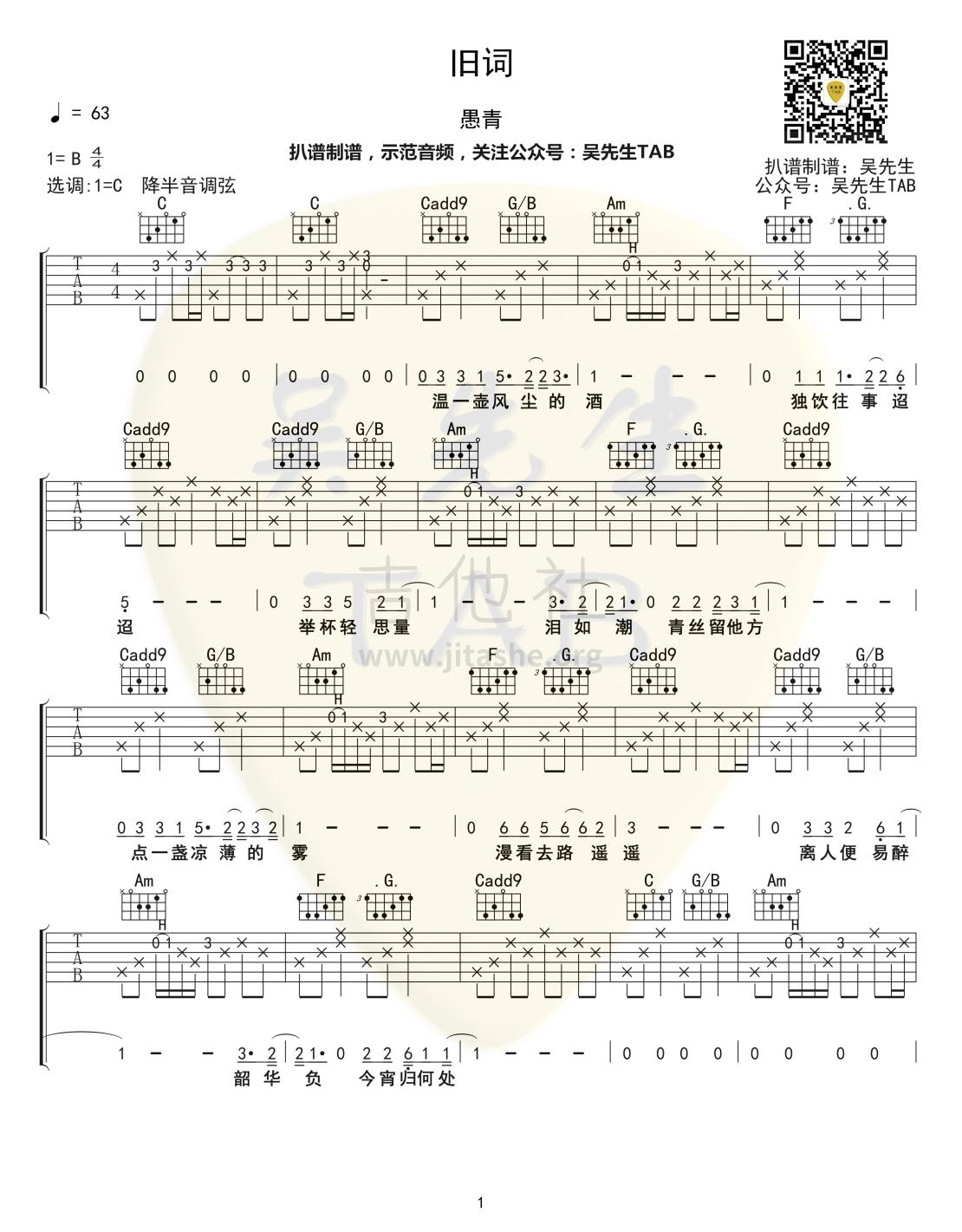 旧词吉他谱(图片谱,弹唱)_愚青_旧词001.png