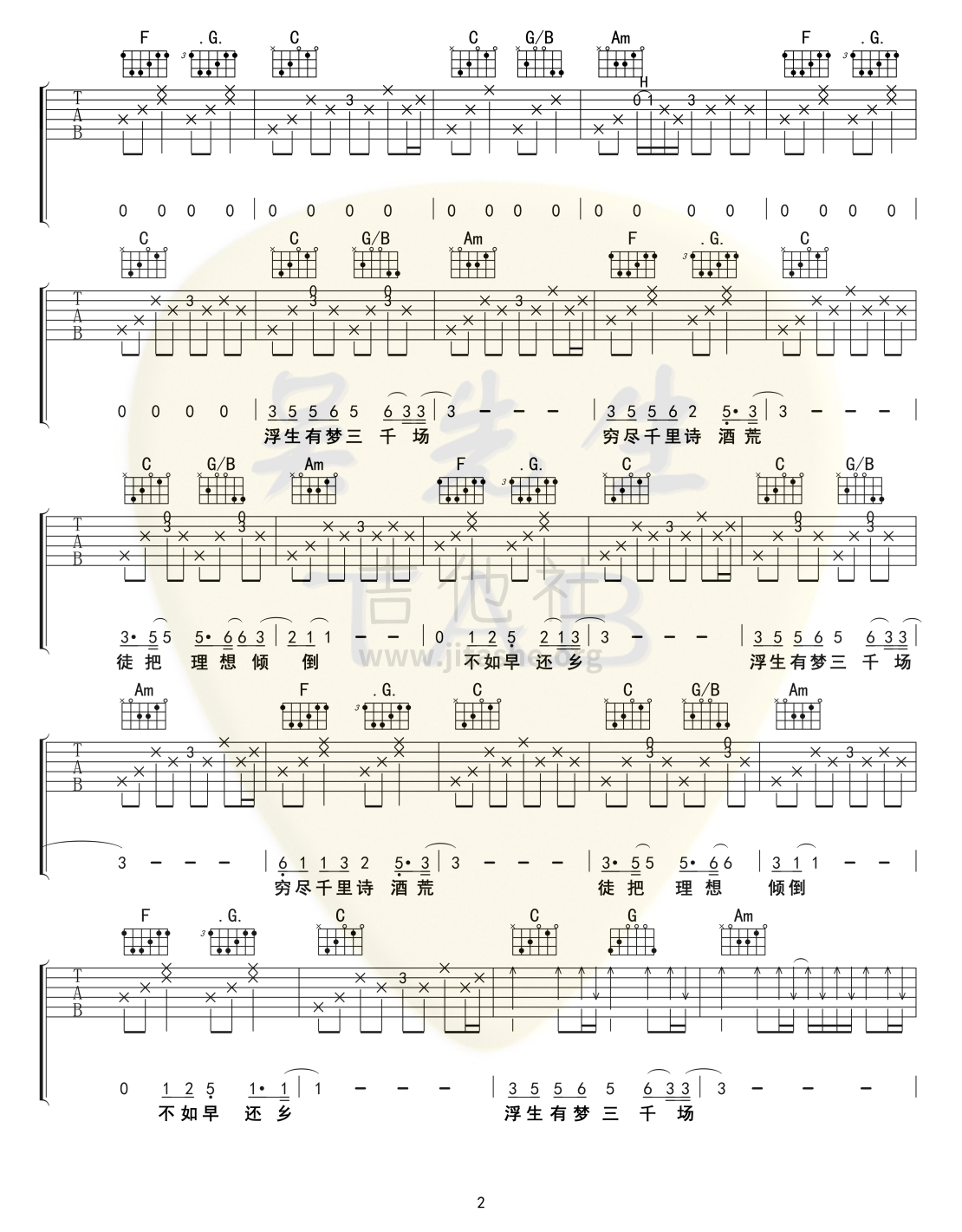 旧词吉他谱(图片谱,弹唱)_愚青_旧词002.png