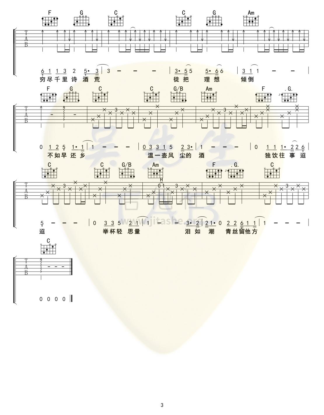 旧词吉他谱(图片谱,弹唱)_愚青_旧词003.png