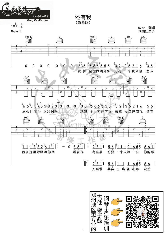 还有我(G2er翻唱)吉他谱(图片谱,弹唱,简单版)_任贤齐(Richie Ren Xian-Qi)_还有我 简易01.jpg