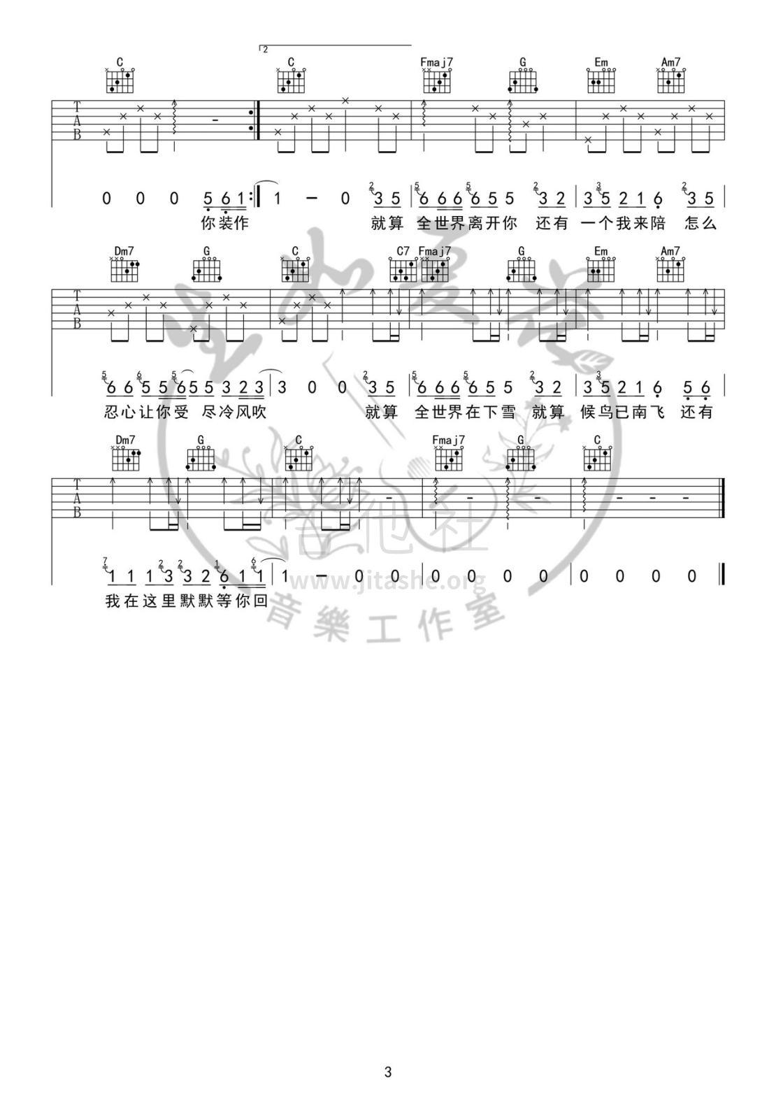 还有我(G2er翻唱)吉他谱(图片谱,弹唱,简单版)_任贤齐(Richie Ren Xian-Qi)_还有我 简易03.jpg