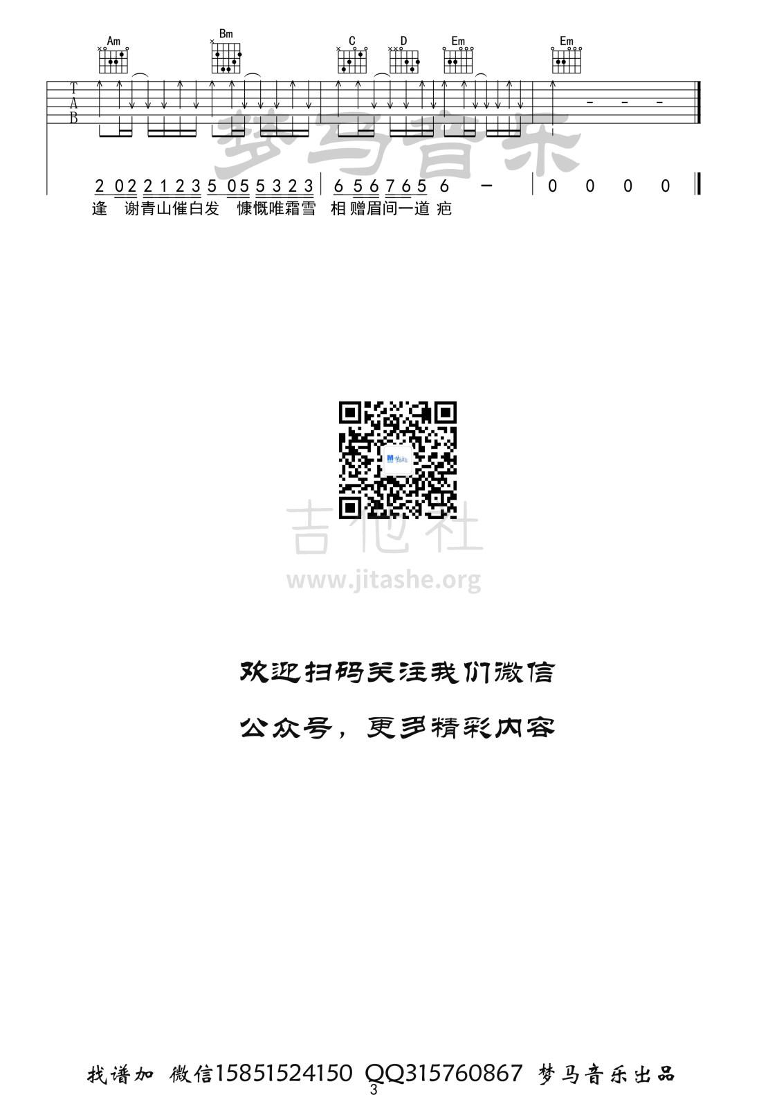 不谓侠吉他谱(图片谱,弹唱)_萧忆情(Alex)_不谓侠-3.jpg