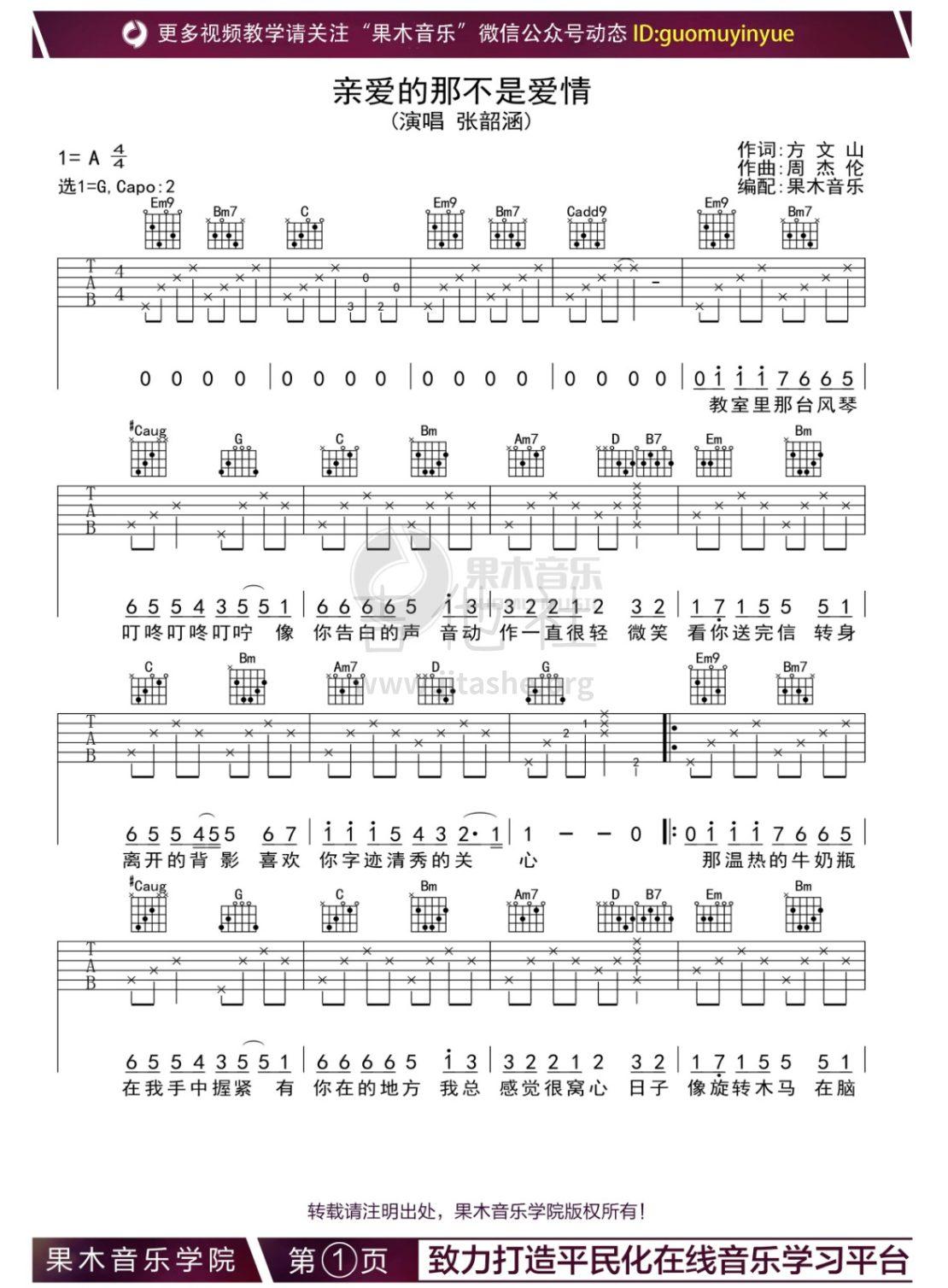 亲爱的那不是爱情(果木音乐编配)吉他谱(图片谱,吉他教学,吉他弹唱,吉他入门)_张韶涵_亲1.jpg