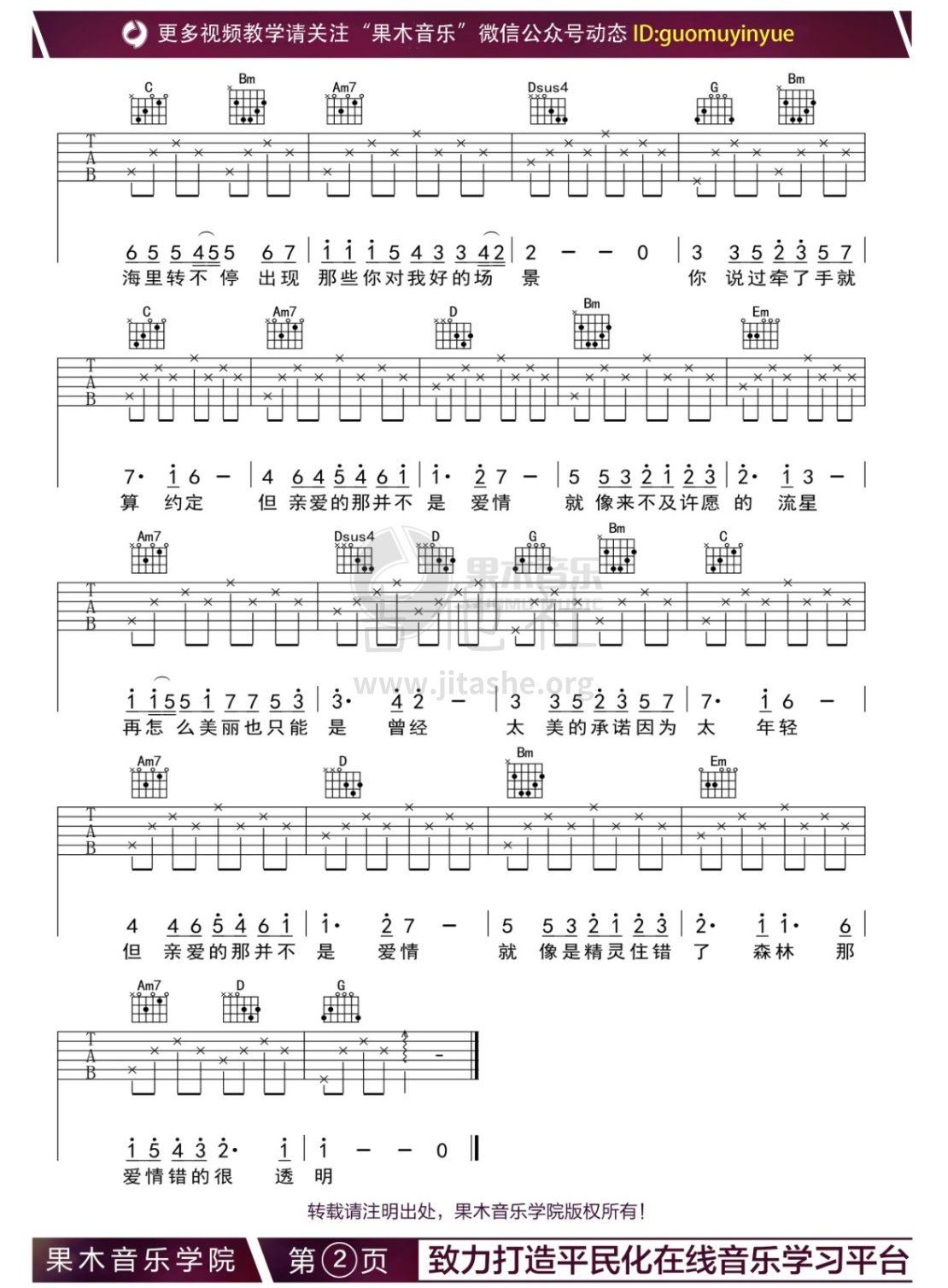 亲爱的那不是爱情(果木音乐编配)吉他谱(图片谱,吉他教学,吉他弹唱,吉他入门)_张韶涵_亲2.jpg