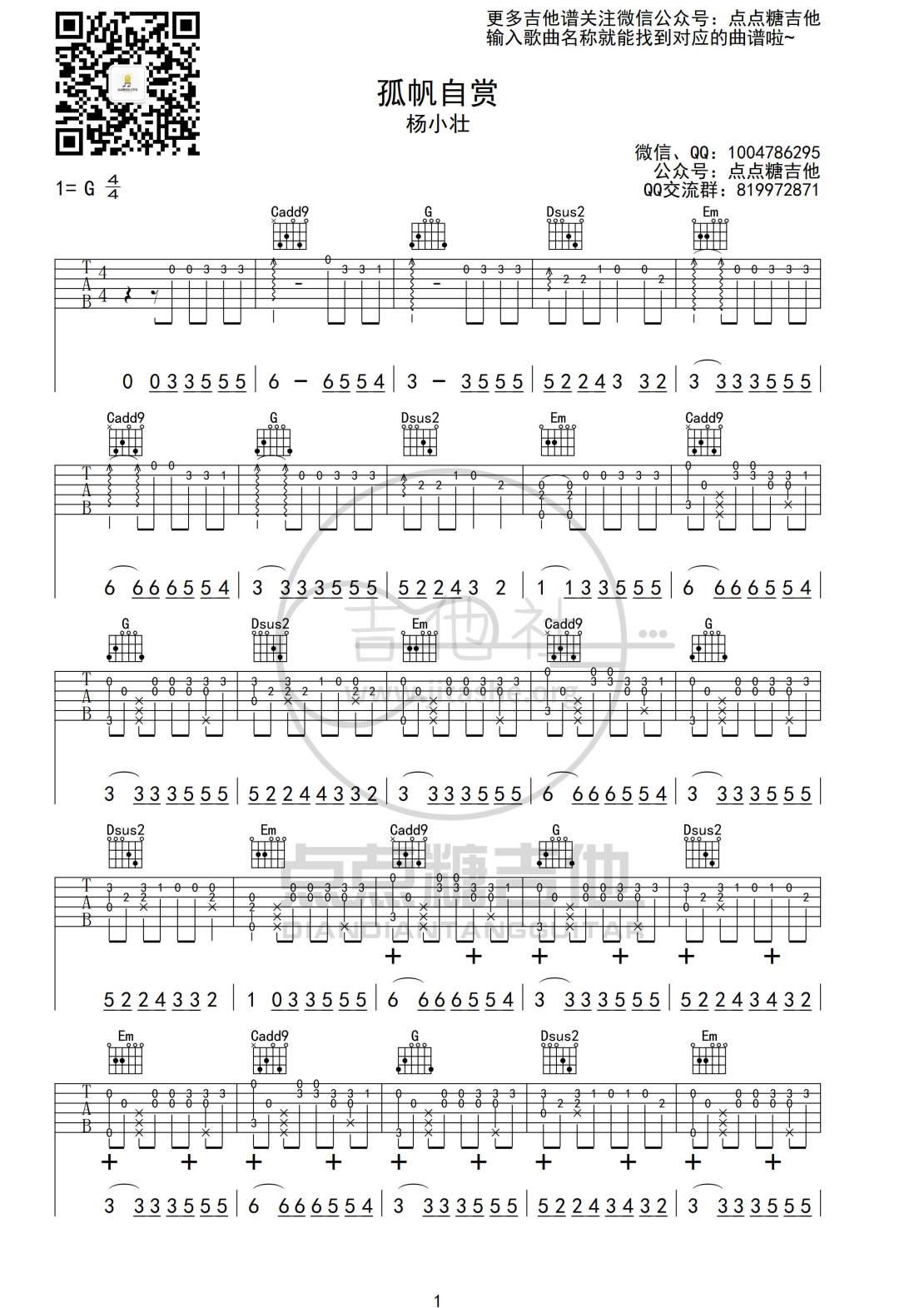 杨小壮 - 孤芳自赏吉他谱(图片谱,指弹,独奏,G调)_群星(Various Artists)_孤芳自赏1 300.jpg