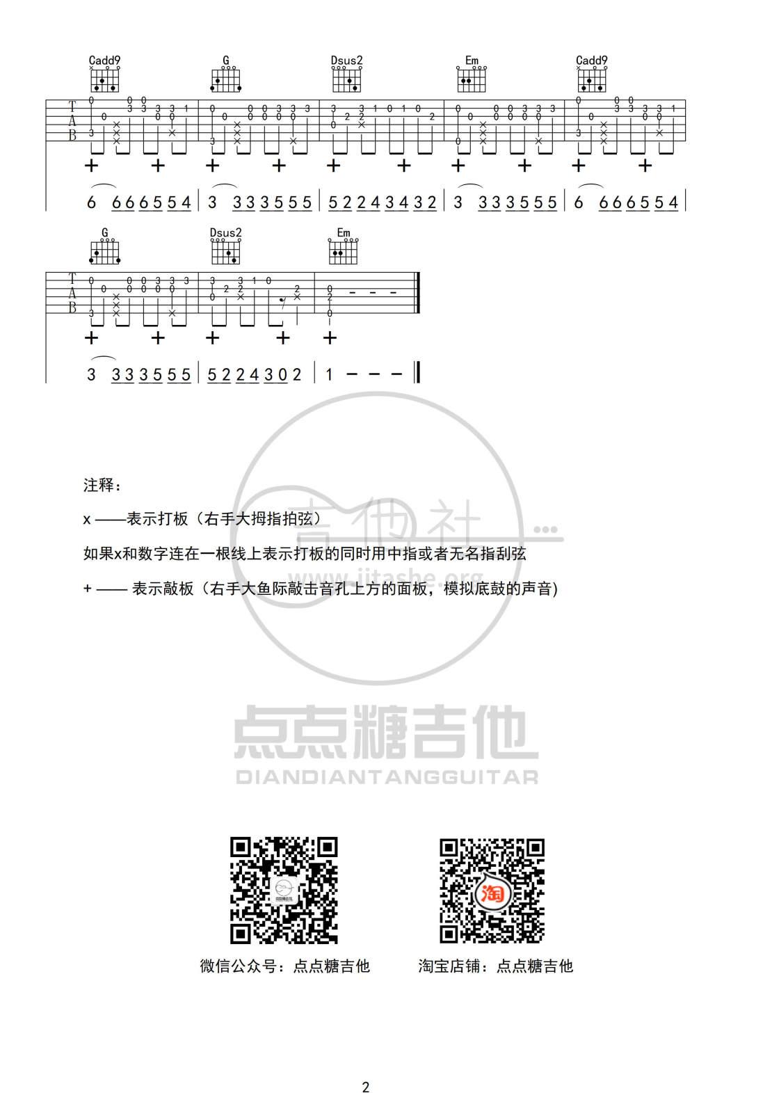 杨小壮 - 孤芳自赏吉他谱(图片谱,指弹,独奏,G调)_群星(Various Artists)_孤芳自赏2 300.jpg