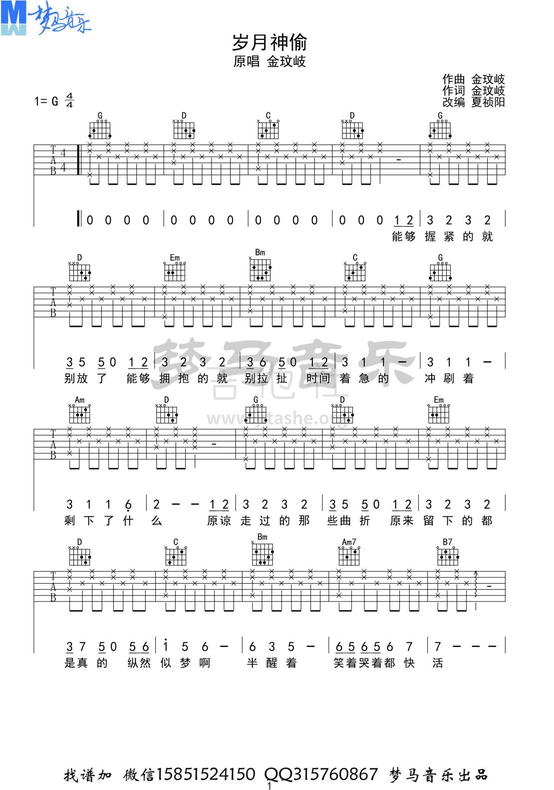 岁月神偷吉他谱(图片谱,弹唱)_金玟岐_岁月神偷-1.jpg