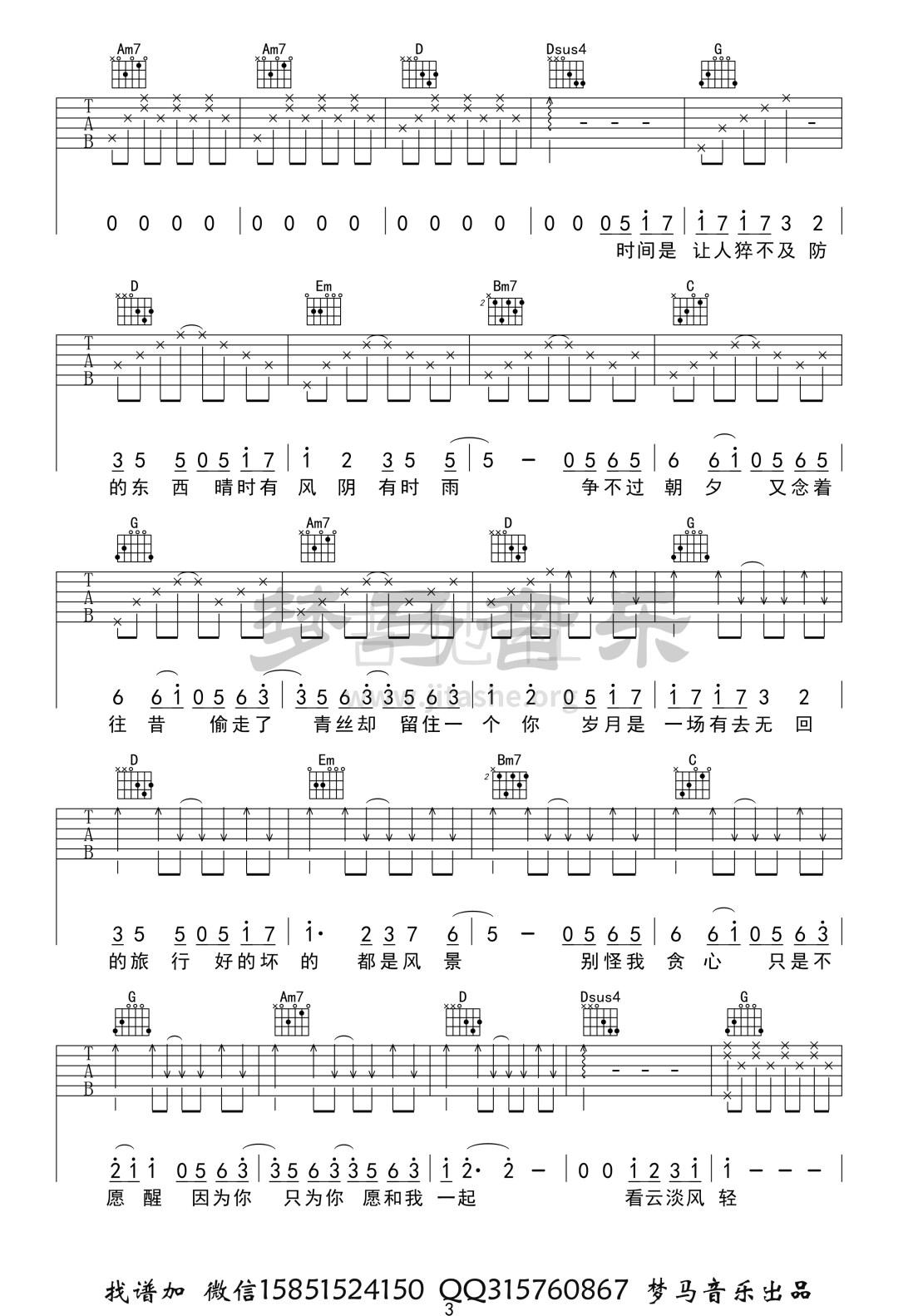 岁月神偷吉他谱(图片谱,弹唱)_金玟岐_岁月神偷-3.jpg