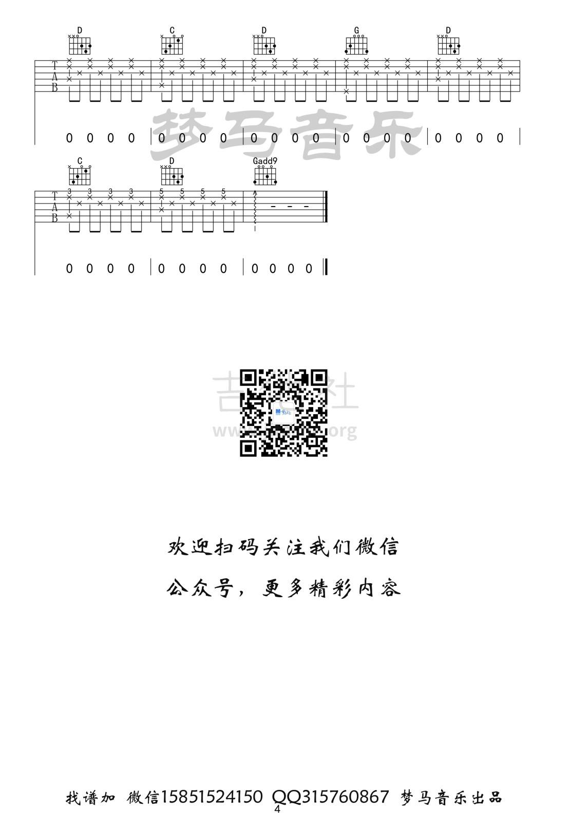 岁月神偷吉他谱(图片谱,弹唱)_金玟岐_岁月神偷-4.jpg