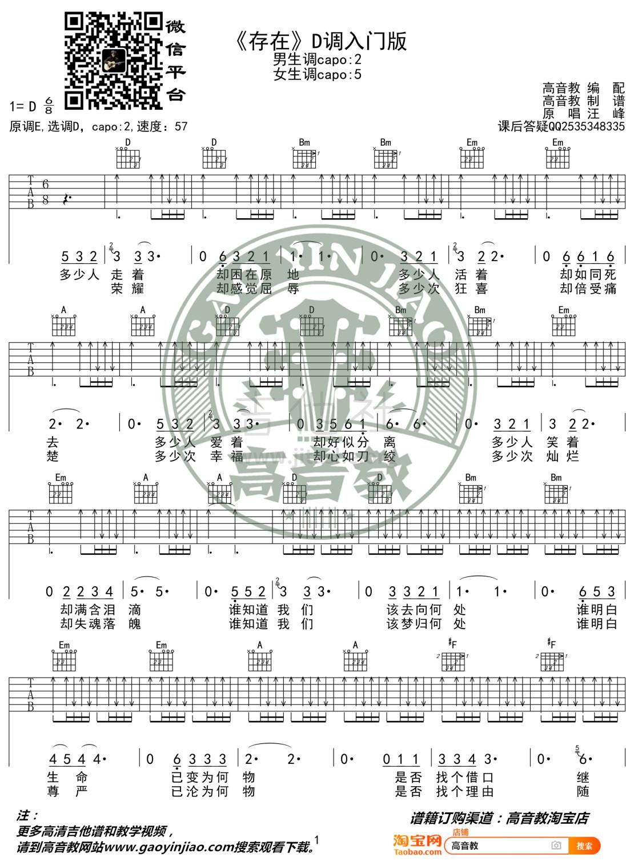 存在(高音教编配 猴哥吉他教学)吉他谱(图片谱,弹唱,D调,入门版)_汪峰_《存在》D调入门版01.jpg