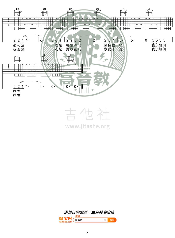 存在(高音教编配 猴哥吉他教学)吉他谱(图片谱,弹唱,D调,入门版)_汪峰_《存在》D调入门版02.jpg