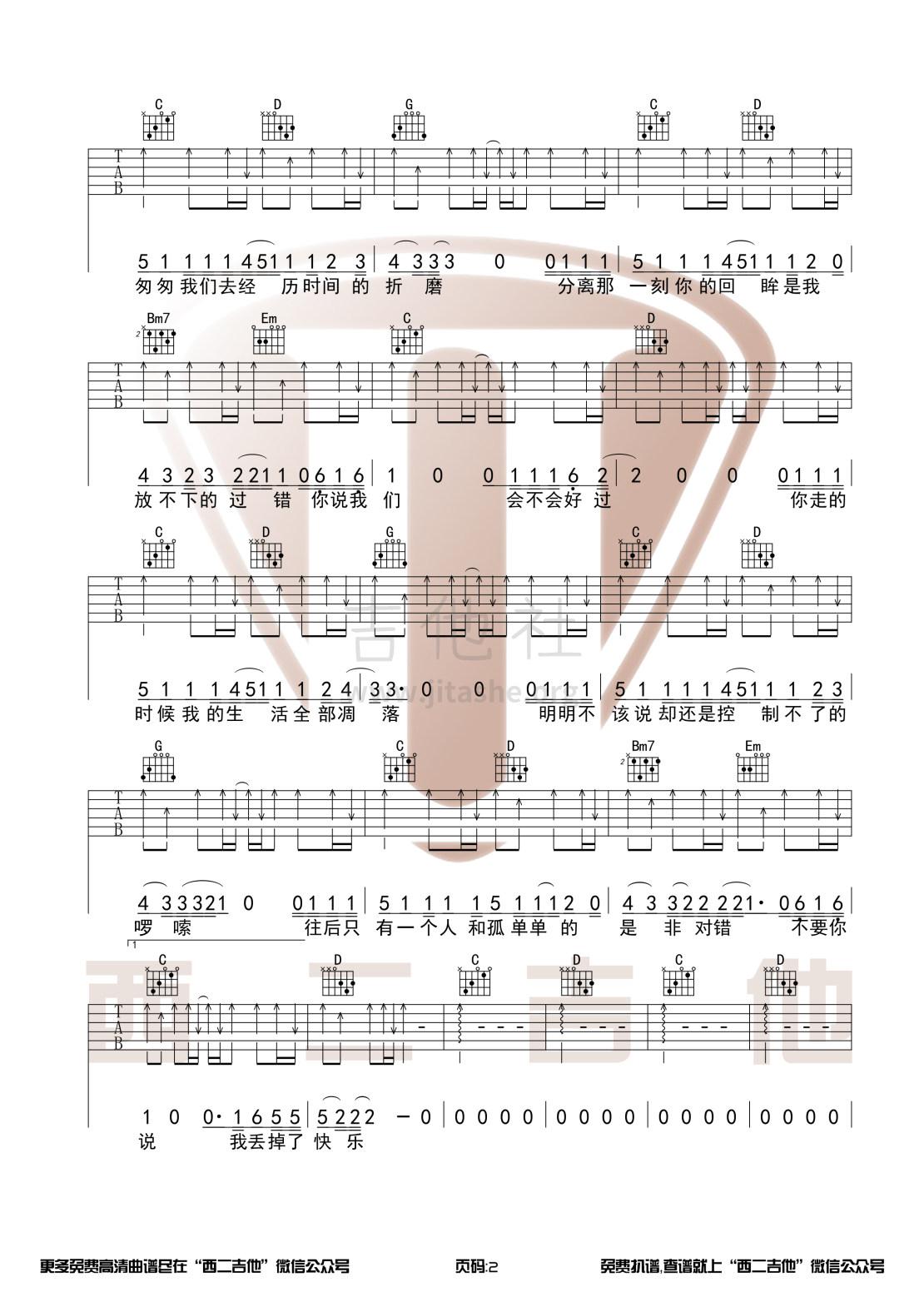 失乐(原版吉他谱带前奏+演奏视频  西二吉他)吉他谱(图片谱,弹唱)_隔壁老樊(樊凯杰)_失乐2.jpg