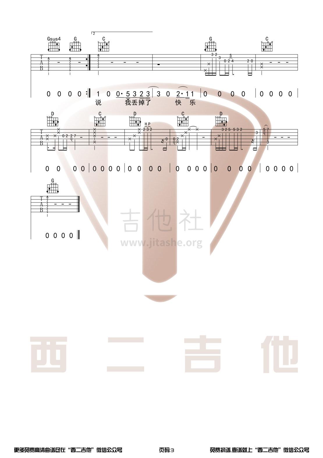 失乐(原版吉他谱带前奏+演奏视频  西二吉他)吉他谱(图片谱,弹唱)_隔壁老樊(樊凯杰)_失乐3.jpg