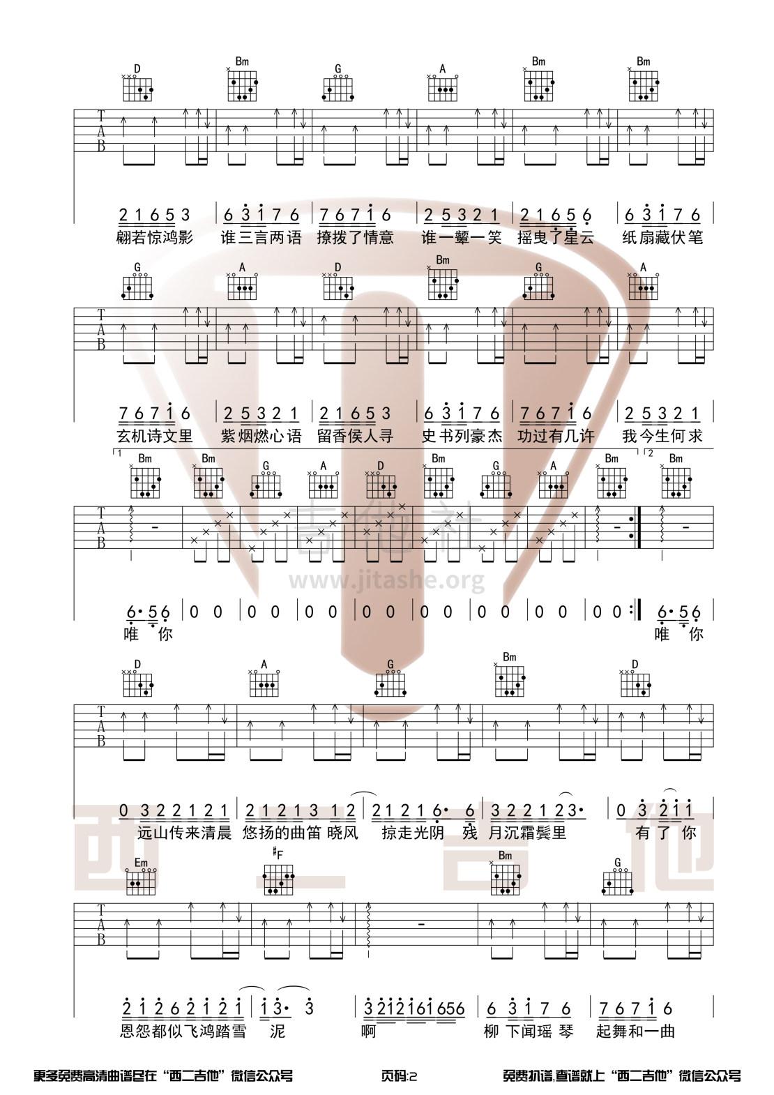惊鸿一面(原版前奏+吉他谱演奏 西二吉他)吉他谱(图片谱,弹唱)_许嵩(Vae)_惊鸿一面2.jpg