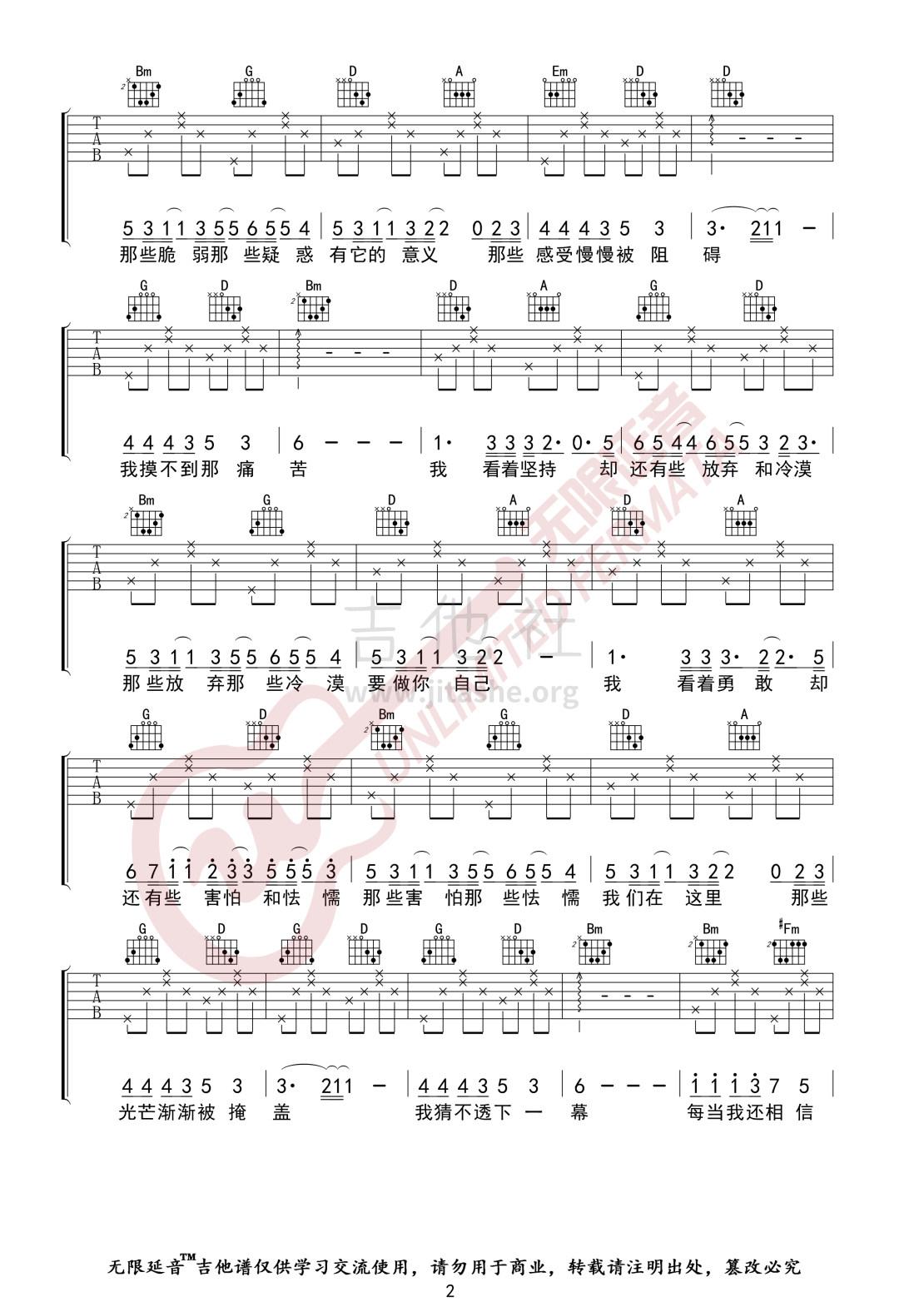 与火星的孩子对话(无限延音编配)吉他谱(图片谱,无限延音编配,弹唱)_华晨宇_与火星的孩子对话02.jpg
