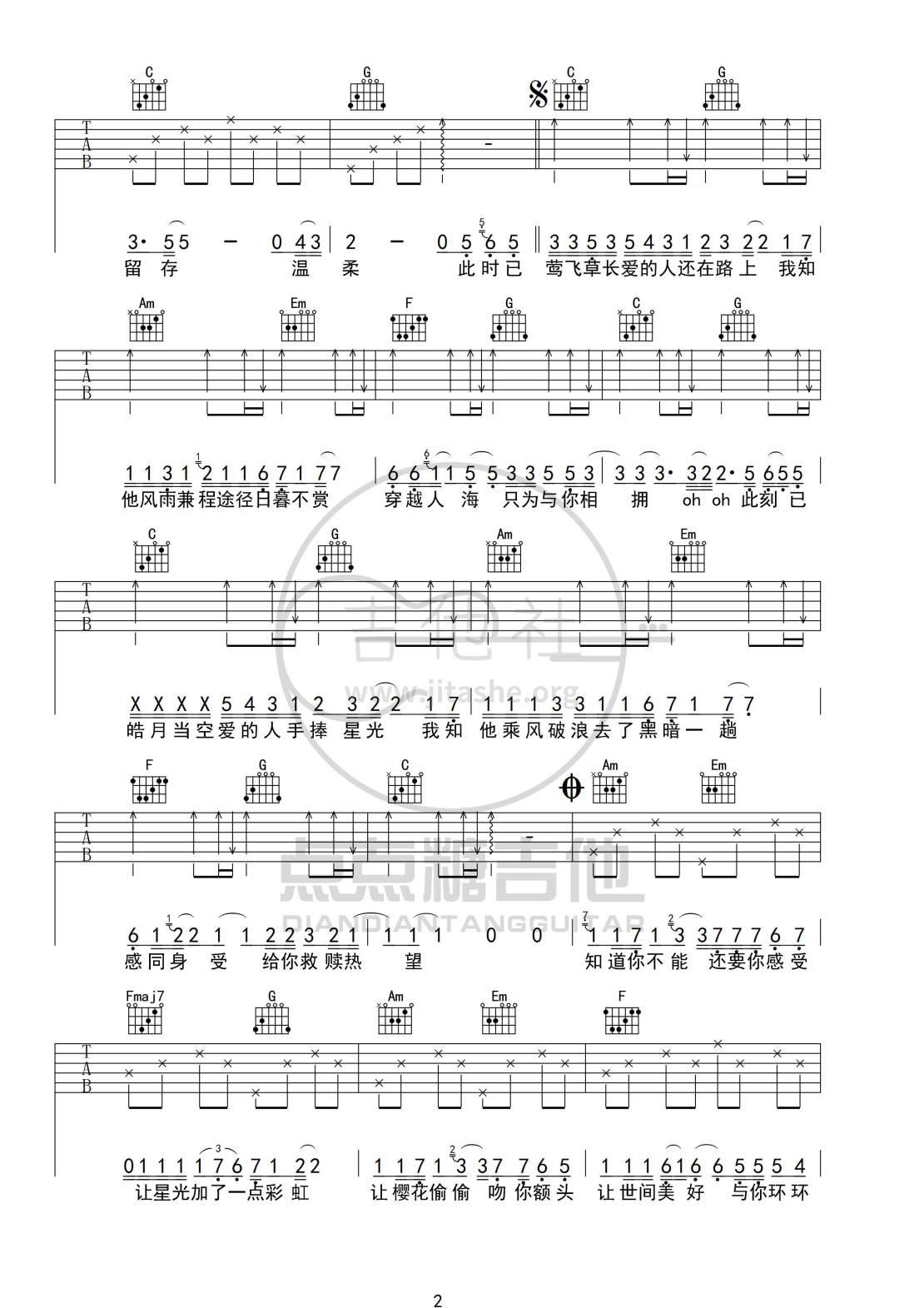 世间美好与你环环相扣(C调吉他弹唱谱)吉他谱(图片谱,C调,弹唱)_柏松_世间美好与你环环相扣2 300.jpg