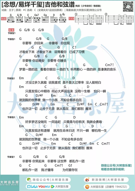 电影<少年的你>情感曲 - 念想(大树音乐屋)吉他谱(图片谱,弹唱)_易烊千玺_640.webp.jpg