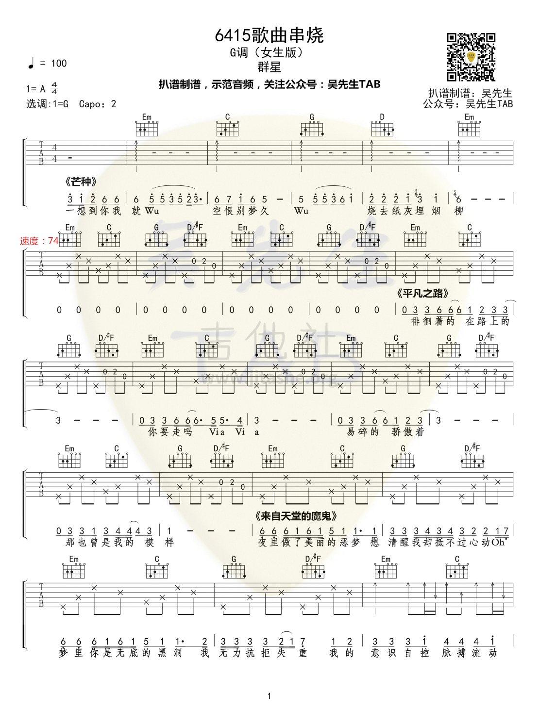 6415歌曲串烧(G调)吉他谱(图片谱,弹唱)_群星(Various Artists)_6415串烧001.jpg