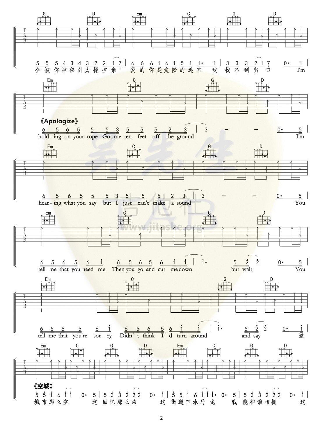 6415歌曲串烧(G调)吉他谱(图片谱,弹唱)_群星(Various Artists)_6415串烧002.jpg