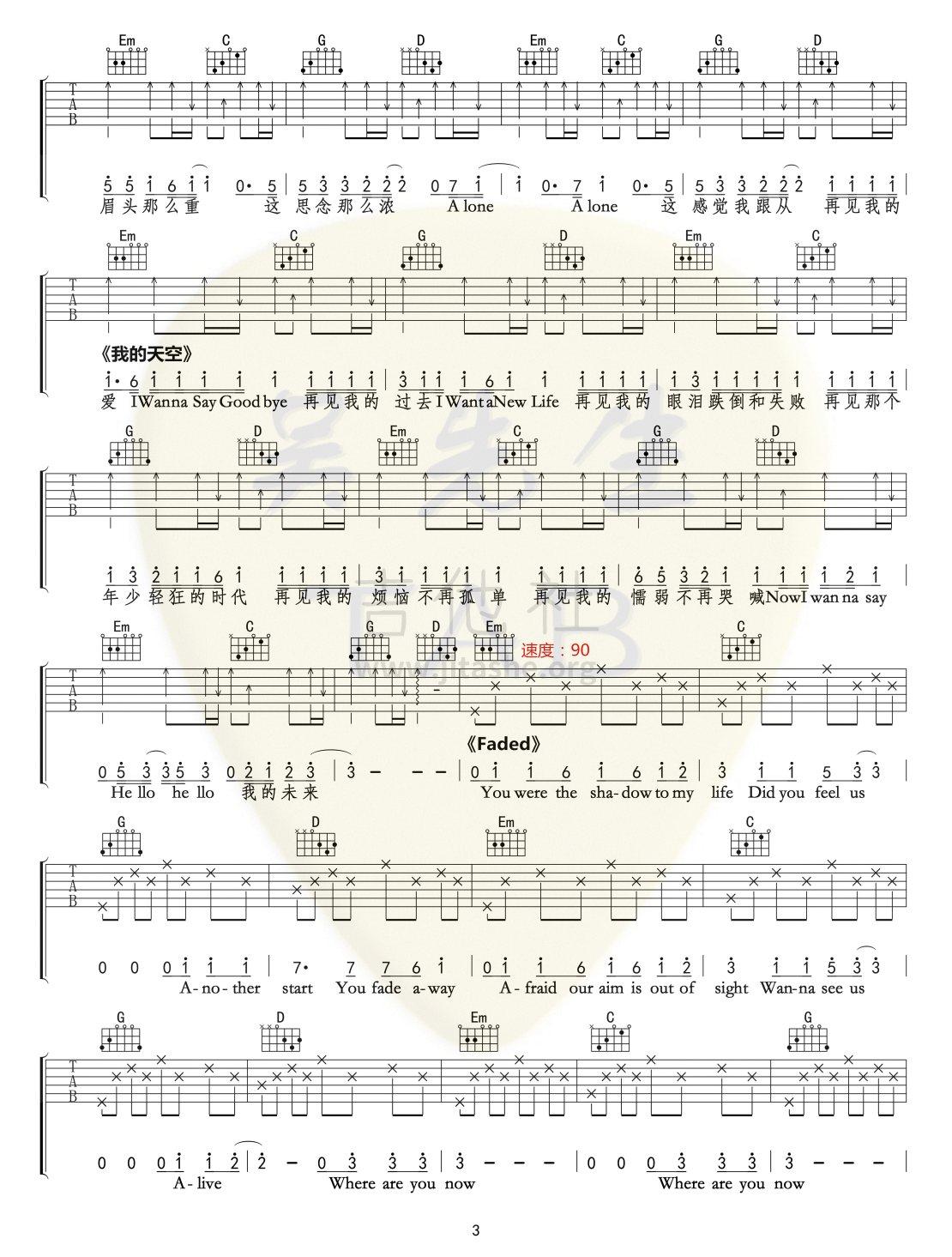 6415歌曲串烧(G调)吉他谱(图片谱,弹唱)_群星(Various Artists)_6415串烧003.jpg