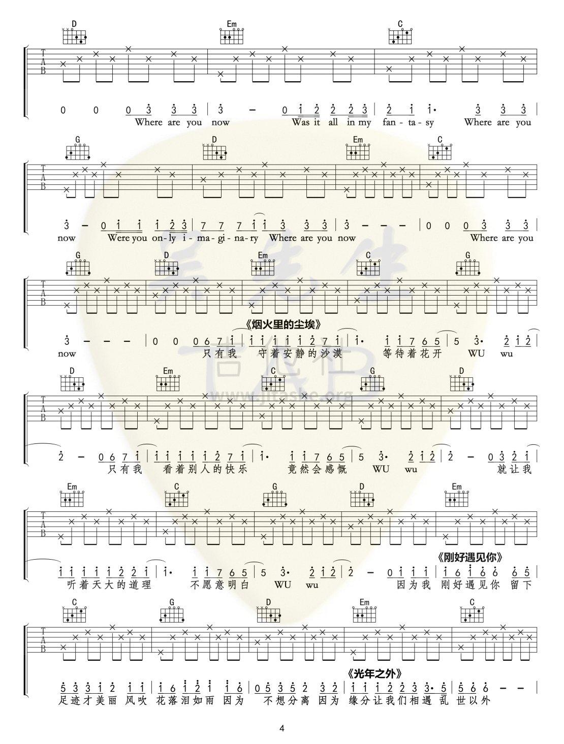 6415歌曲串烧(G调)吉他谱(图片谱,弹唱)_群星(Various Artists)_6415串烧004.jpg