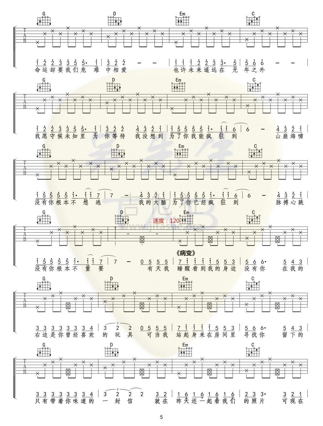 6415歌曲串烧(G调)吉他谱(图片谱,弹唱)_群星(Various Artists)_6415串烧005.jpg