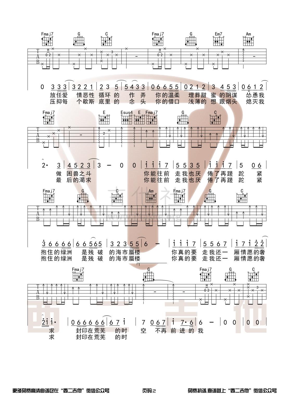 绿洲(C调和弦编配 西二吉他)吉他谱(图片谱,弹唱)_沈以诚(威士忌的碎冰 / 小巴顿)_绿洲2.jpg