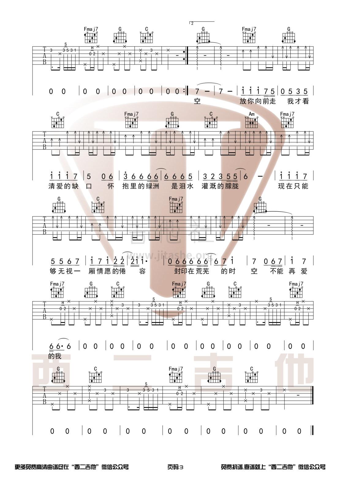绿洲(C调和弦编配 西二吉他)吉他谱(图片谱,弹唱)_沈以诚(威士忌的碎冰 / 小巴顿)_绿洲3.jpg
