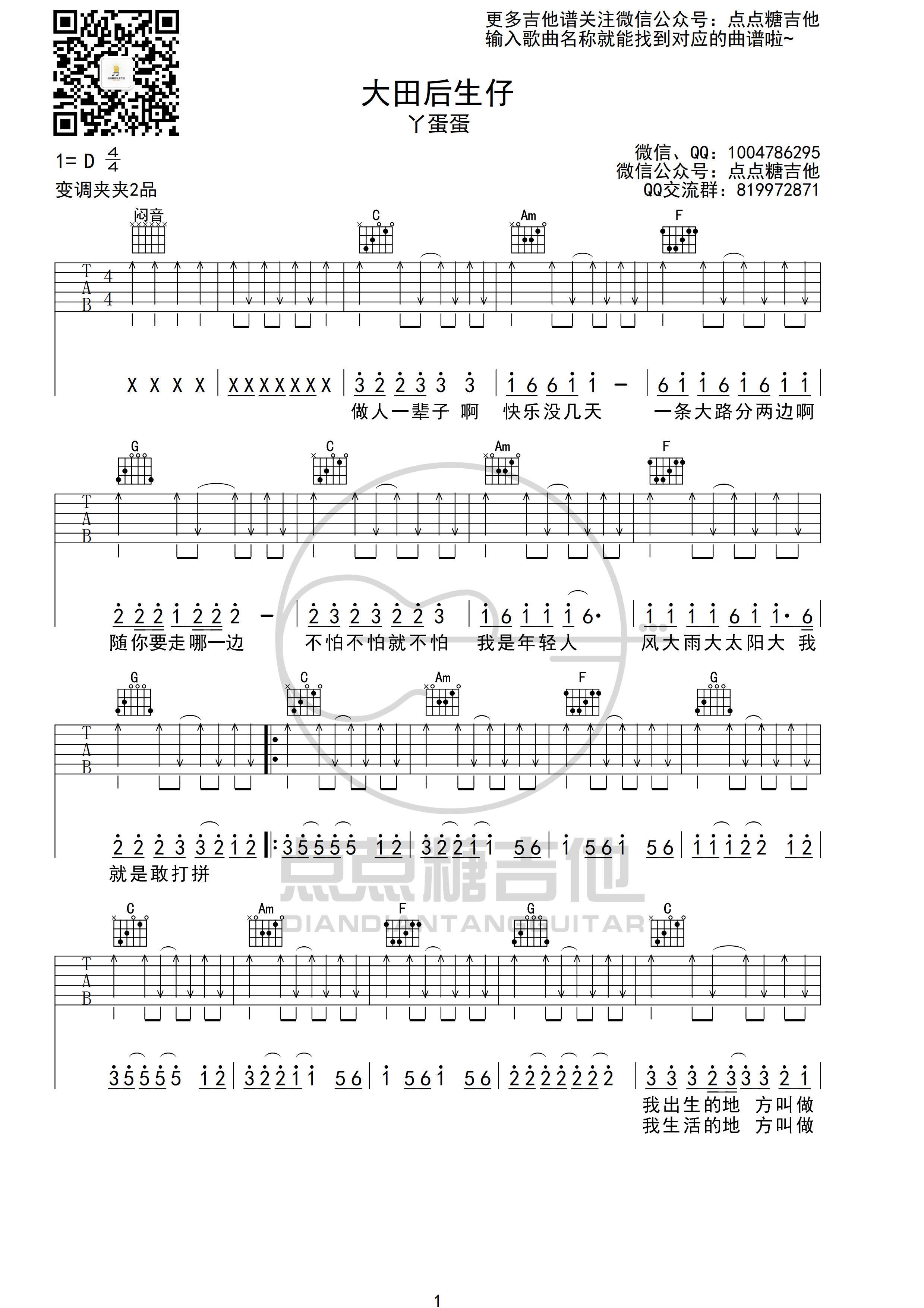 大田后生仔(丫蛋蛋 C调吉他弹唱谱)吉他谱(图片谱,C调,扫弦,丫蛋蛋)_林启得(林啟得)_大田后生仔1 300.jpg